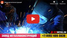 Видео с производства